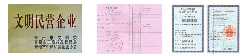 青州市佰辰千赢国际官网材料有限公司